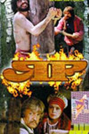 Яр (1991) полный фильм онлайн