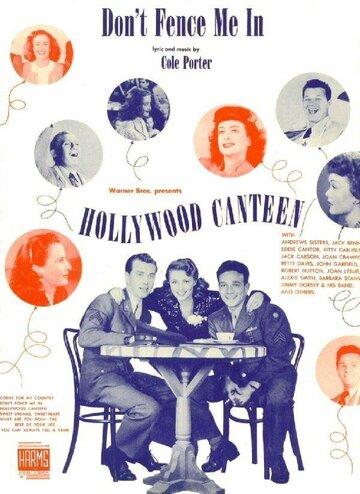 Голливудская лавка для войск (Hollywood Canteen)