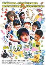 Harô! Jun'ichi (2014)
