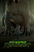 Мой любимый динозавр (My Pet Dinosaur)