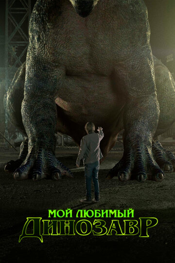 Мой любимый динозавр