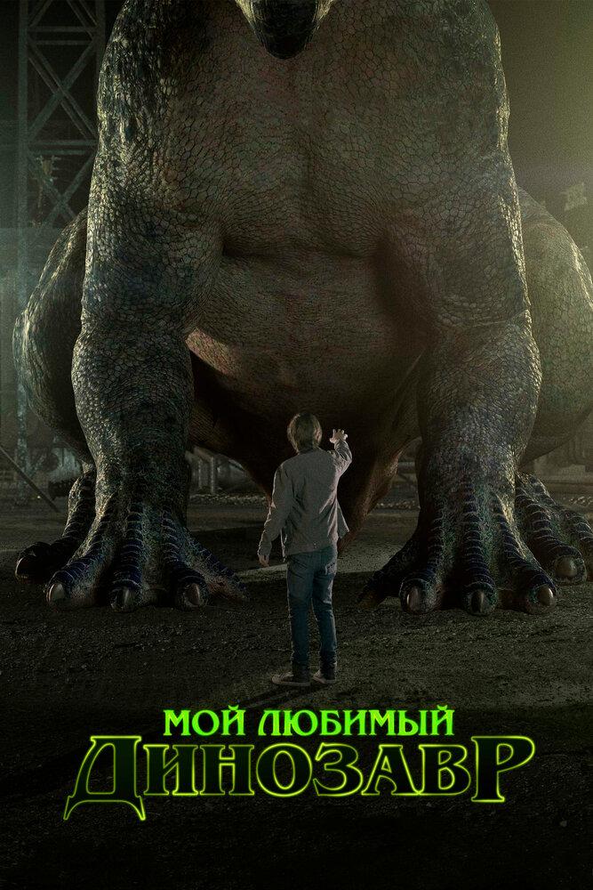 Посте Мой любимый динозавр смотреть онлайн