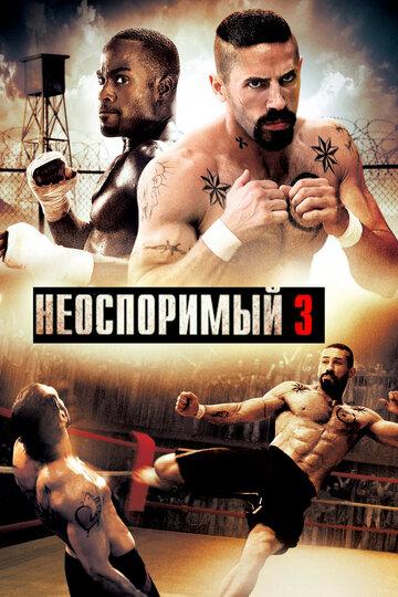 Основной постер фильма Неоспоримый 3