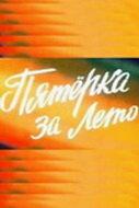 Пятерка за лето (1974)