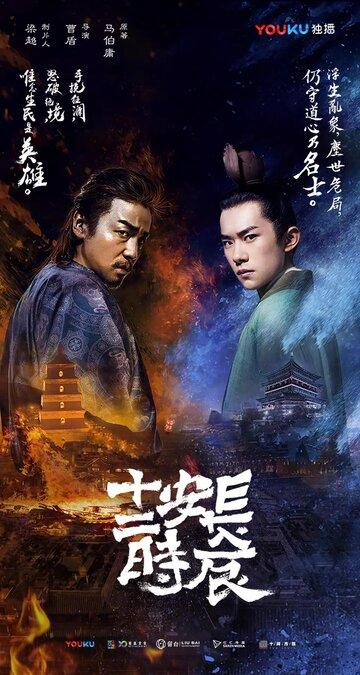Постер к сериалу Самый длинный день в Чанъане