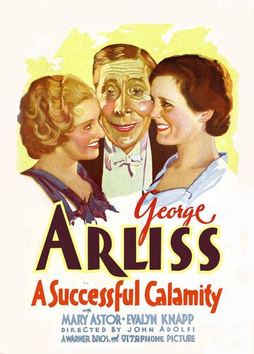 Успешное бедствие (1932)