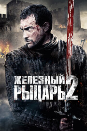Смотреть Железный рыцарь 2 (2014) в HD качестве 720p