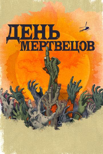 День мертвецов / Day of the Dead / 2021