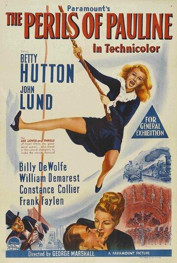 Злоключения Полины (1947)