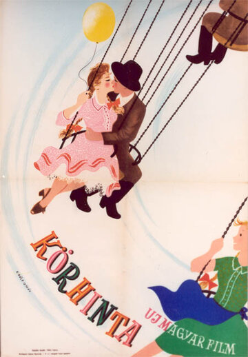 Карусель (1955)