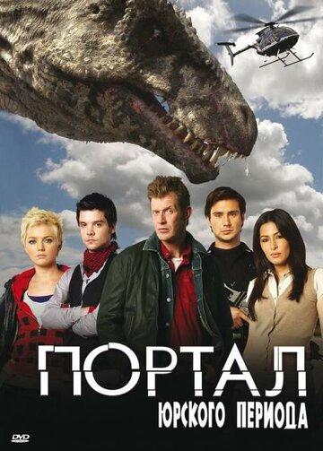 Портал юрского периода (5 сезон)
