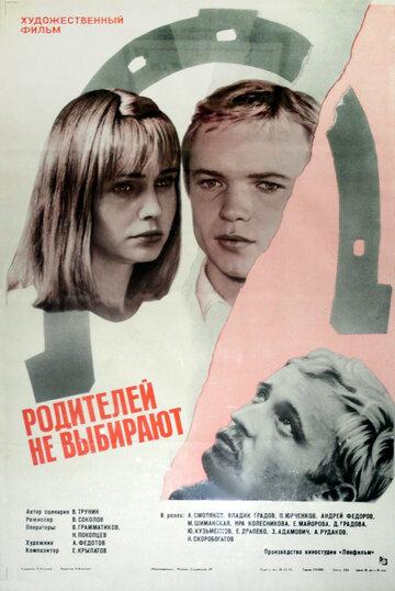 Родителей не выбирают (1983)