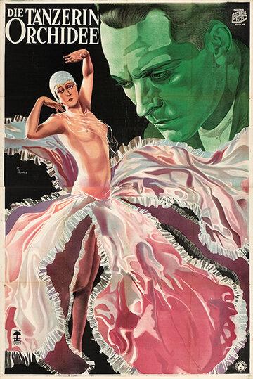 Танцовщица Орхидея (1928)