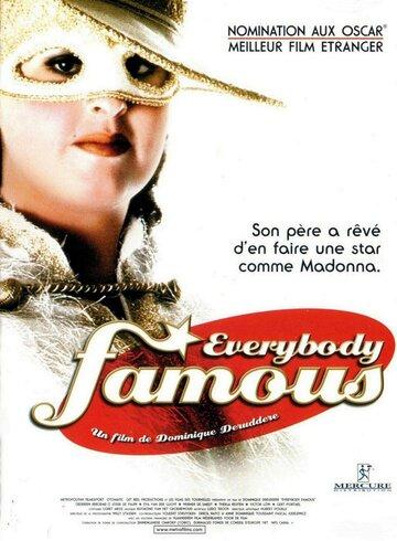 Все знамениты (2000)