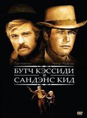 Буч Кэссиди и Сандэнс Кид (1969) полный фильм онлайн