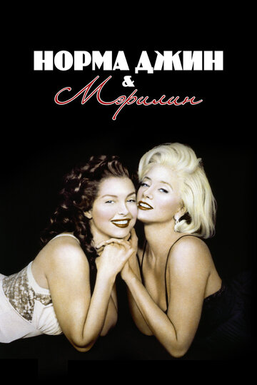 Норма Джин и Мэрилин (1996)