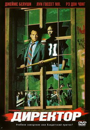 Директор (1987)
