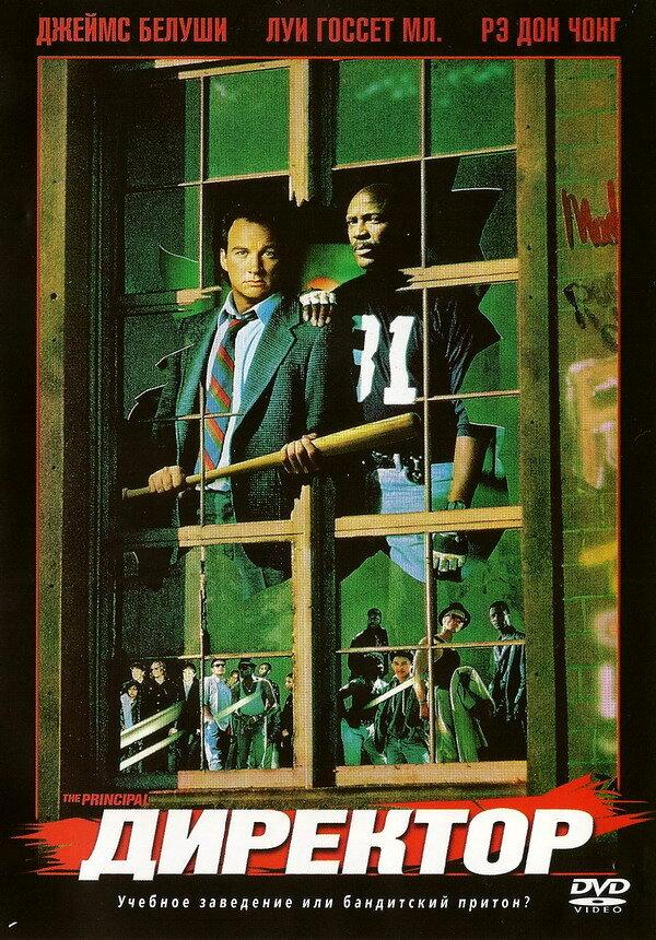 Директор / The Principal (1987)