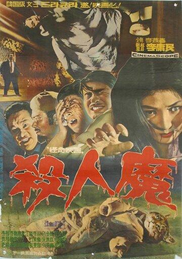 Дьявольское убийство (1965) полный фильм онлайн