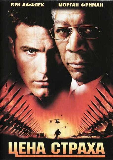 Цена страха (2002) - смотреть онлайн