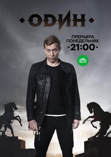 Один (2019)