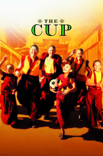 Кубок (1999)