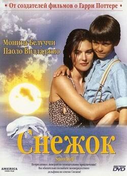 Снежок (1995)