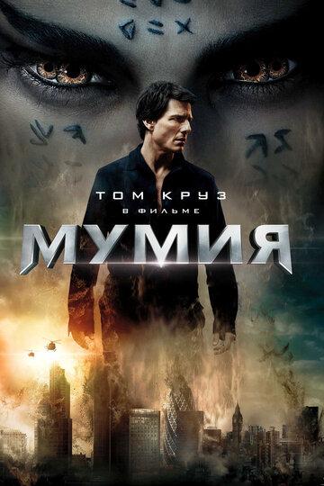 Мумия (2017) полный фильм онлайн