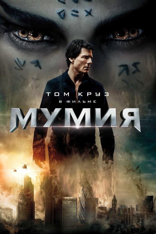 Отзывы к фильму – Мумия (2017)