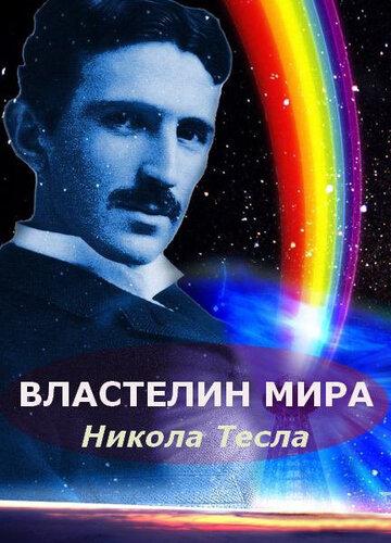 Никола Тесла: Властелин мира