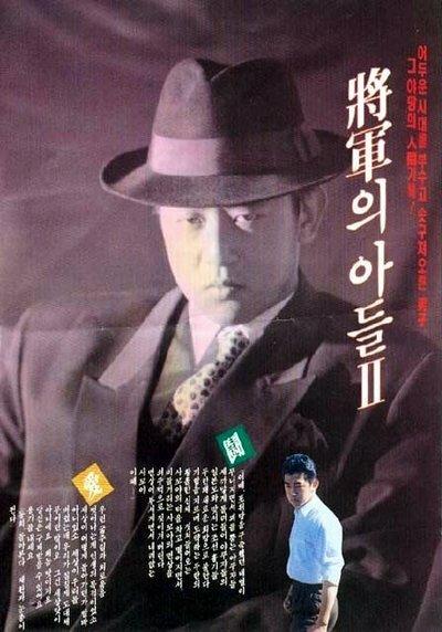 Скачать дораму Сын генерала 2 Janggunui adeul II