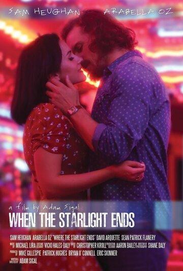Когда гаснут звёзды 2016 | МоеКино