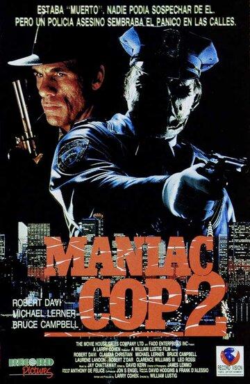 Маньяк-полицейский 2