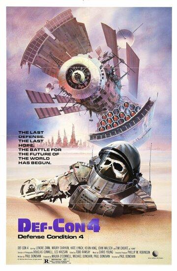 Последняя надежда (1985)