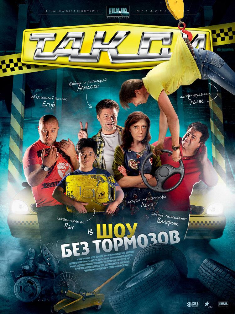 Такси (2011) смотреть онлайн 1 сезон все серии подряд в хорошем качестве