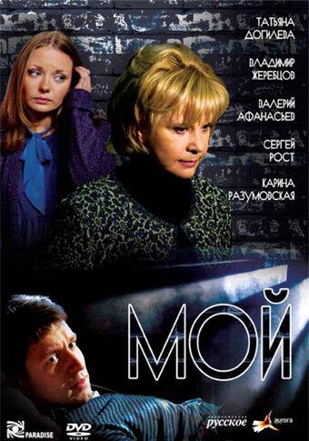Мой (1-4 серии из 4) (2009) DVDRip