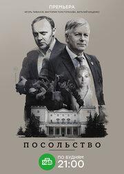 Посольство (2018)