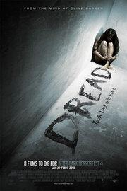 Страх (2009)