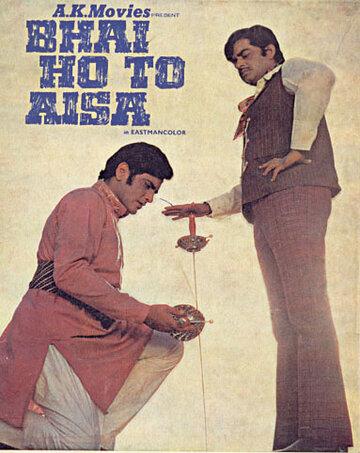 Рам и Бхарат (1972)