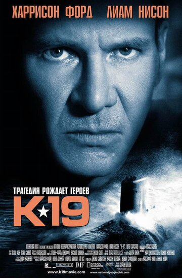 К-19 (K-19: The Widowmaker2002)