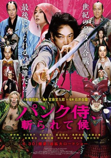 Удар панка-самурая (2018)