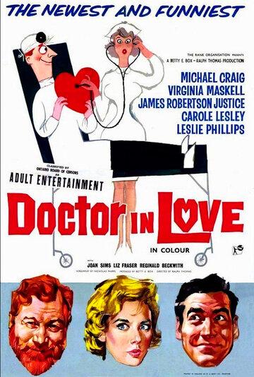 Доктор влюбился (1960)