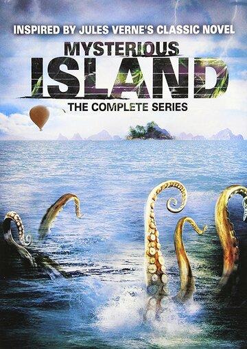 Таинственный остров (1995)