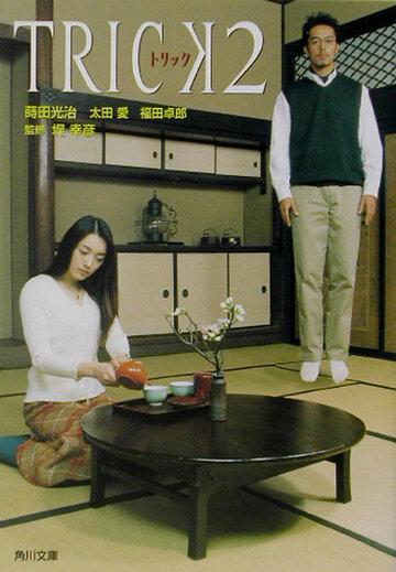 Трюк 2 (2002) полный фильм онлайн