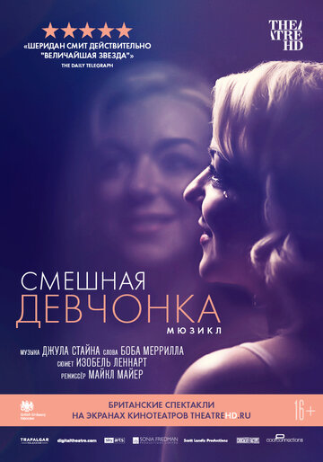 Смешная девчонка (2016)