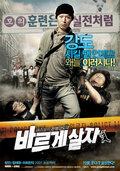 Ограбление (2007)