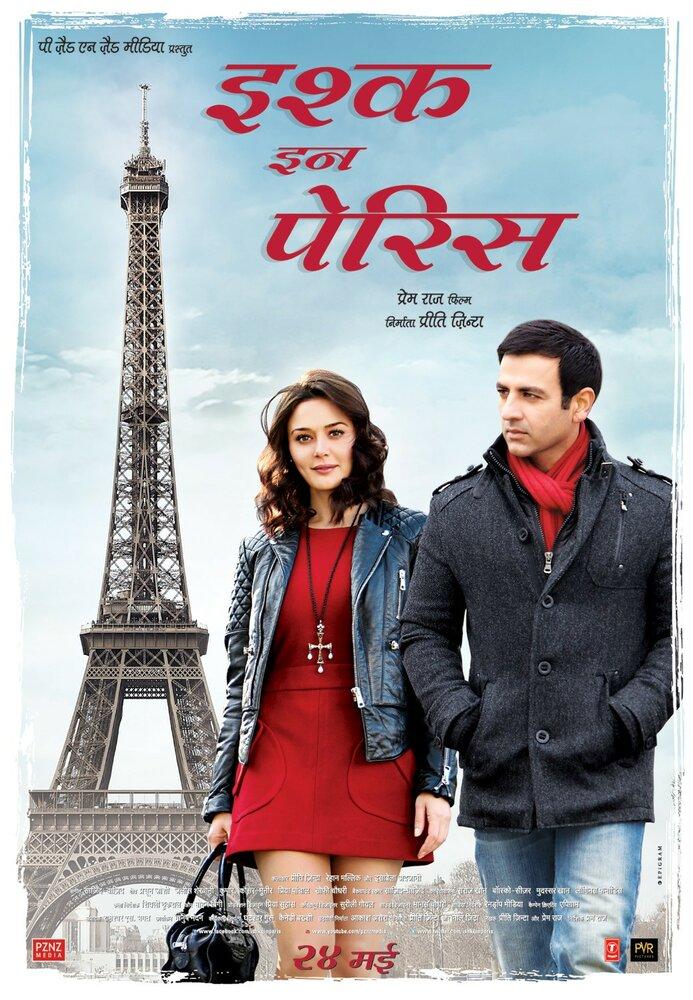 Любовь в Париже (2013) - смотреть онлайн