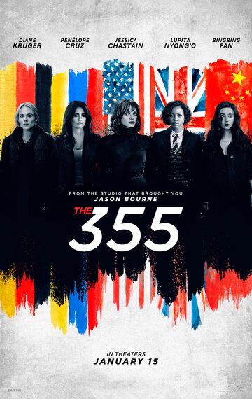 Код 355 (2022)