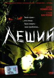 Леший (2005)