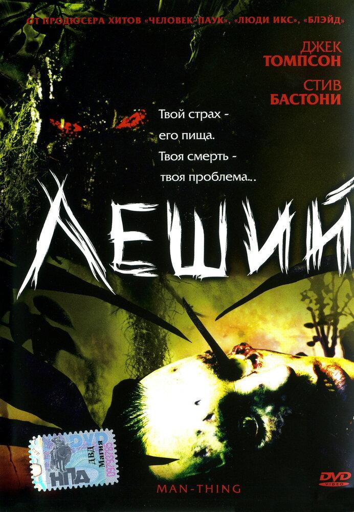Леший / Man-Thing (2005) HDTVRip 720p